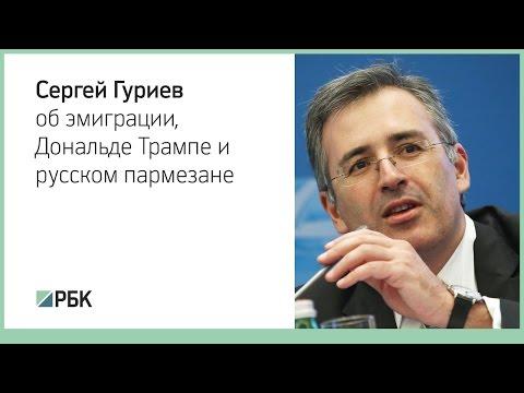 Сергей Гуриев об