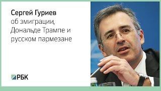 Сергей Гуриев об эмиграции, Дональде Трампе и русском пармезане