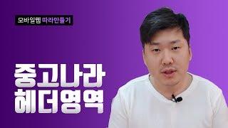 네이버카페 중고나라 모바일 웹사이트 만들기 - 헤더영역