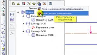 САПР Компас-3D. Расчет вала(, 2014-09-04T06:53:51.000Z)