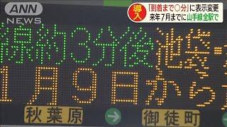 山手線の案内表示「到着まで○分」に変更 評判は?(19/11/01)