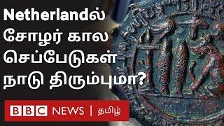 சோழர் கால செப்பேடுகள் நெதர்லாந்துக்கு சென்றது எப்படி? | Rajendra Chozhan