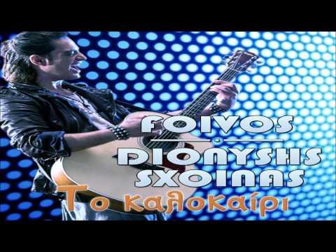 Dionisis Shinas - To Kalokeri (2015)