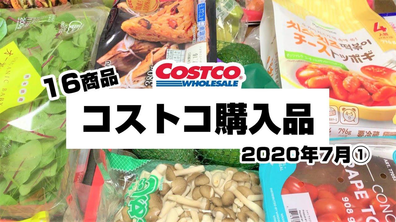 【コストコ】美味しくて大容量!夕食に使いたい購入品2020年7月版✨16商品|おすすめ|コストコ購入品|COSTCO|コストコ#6