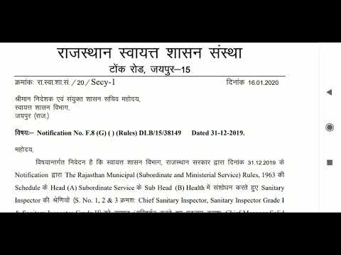 Sanitary Inspector Change Education Qualification Rule Widhraw Latter LSG Dipartment