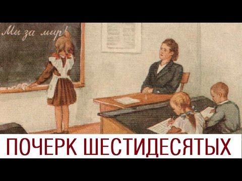 Почерк шестидесятых ///