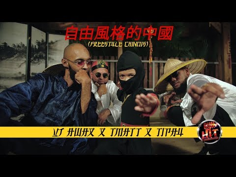 Vj Awax X T Matt X Tipay -  自由風格的中國 (Freestyle Chinois)