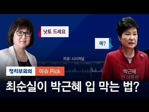 """박근혜, 청와대 로고 변경 관심 보이자···최순실 """"낫토 드세요, 낫토"""""""