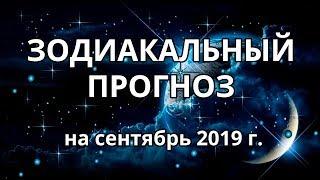 Зодиакальный прогноз на сентябрь 2019 года