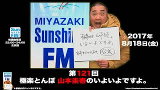 【公式】第121回 極楽とんぼ 山本圭壱のいよいよですよ。20170818 宮崎...