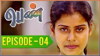 Penn - Tamil Serial | EPISODE 4