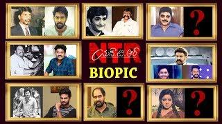 బాలకృష్ణ నటిస్తున్న NTR BIOPICలో పాత్రాలు ఇవే..!    Characters in NTR BIOPIC    Mr VenkatTv