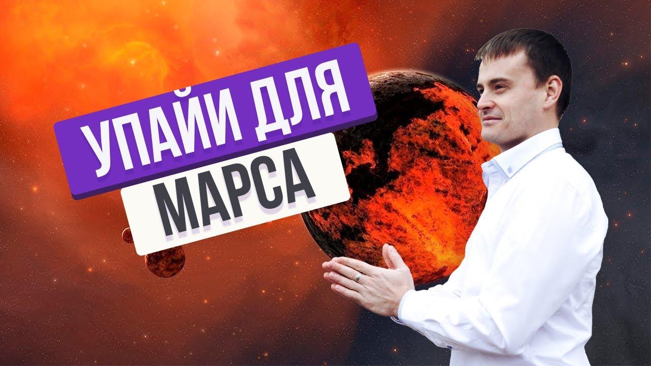 Упайи для Марса