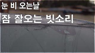 Snow and rain sounds asmr - 8hours deep sleep