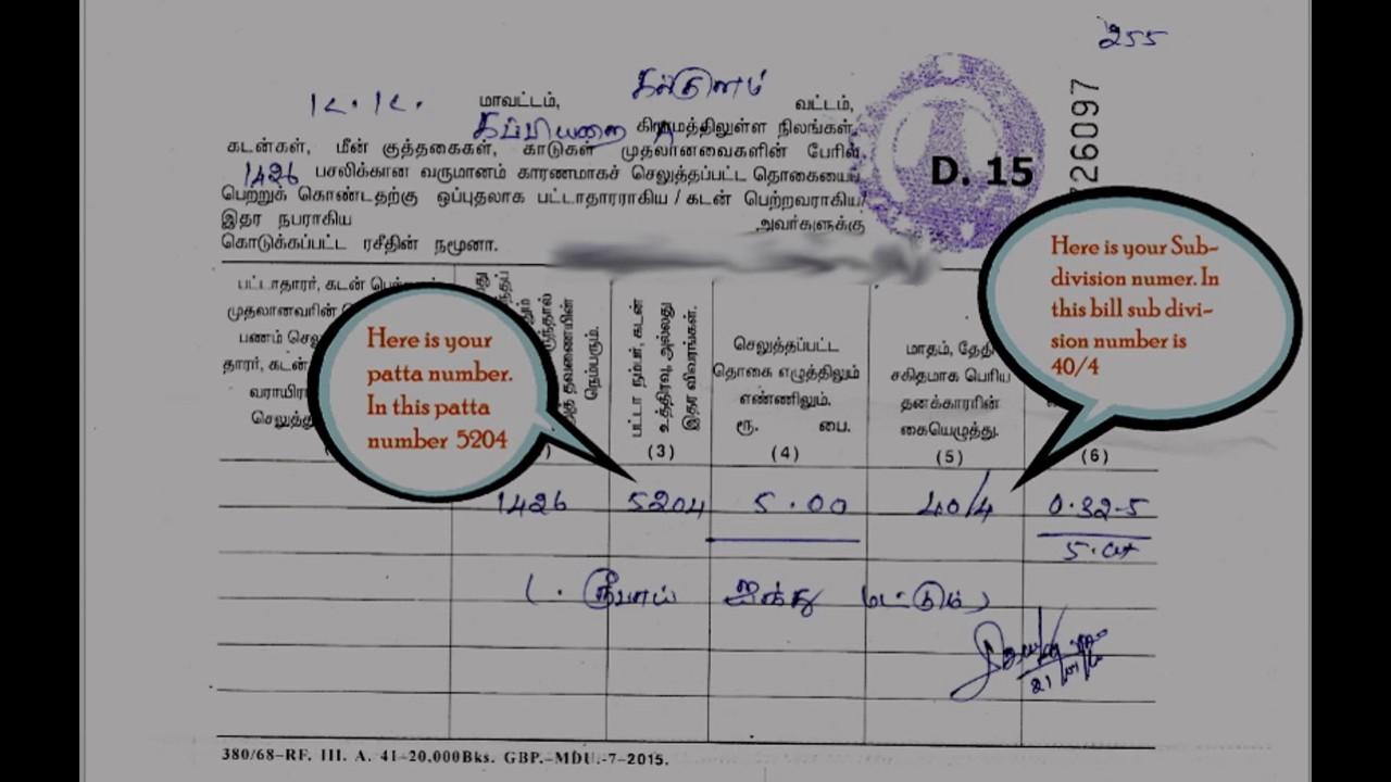 how to find patta number in tamilnadu