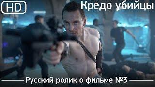 Кредо убийцы (Assassin's Creed) 2016. Ролик о фильме №3. Русский язык [1080p]