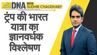 DNA: Trump की भारत यात्रा का ज्ञानवर्धक विश्लेषण | Sudhir Chaudhary | Zee News