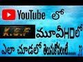 Watch Kgf Full Movie In Telugu