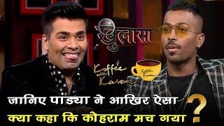 Hardik Pandya और KL Rahul के वो विवादित बयान जिनके चलते बुरे फंसे दोनों | जाने वो बयान |