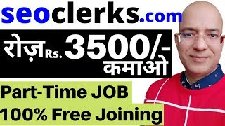 Good income work from home | Part Time job | freelance | seoclerk.com | paypal | पार्ट टाइम जॉब |