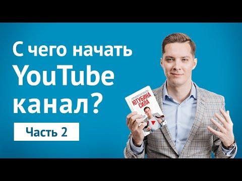 С чего начать свой канал на YouTube. Чем привлечь подписчиков? Ютубина сила.