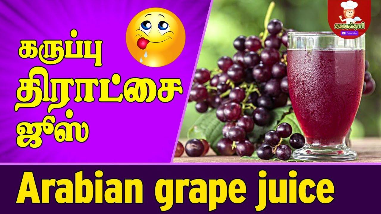 திராட்சை பழ ஜுஸ் | grape juice | arabian grape