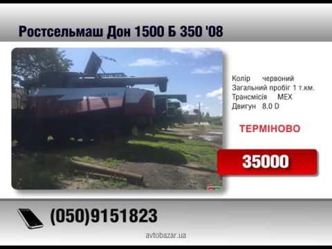Дон 1500 Б - YouTube