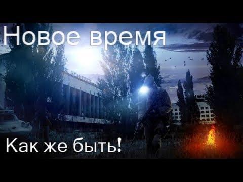 S.T.A.L.K.E.R. Новое время. Что буде если!!! Второй финал близок. Ужасы локации База.