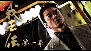 一本独鈷の神代組を率いる侠・追田銀次 「俺たちのシマを狙ってどんな獣...