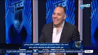 نمبر وان | أحمد بلال عن فوز الزمالك على بايرن ميونخ: إيه اللي جاب القلعة جنب البحر يروحو الأول بس