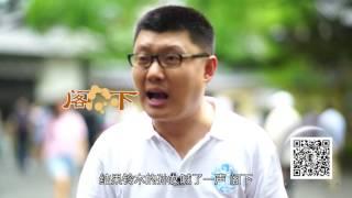 袁游 第二季 第34期:日本曹操足利义满