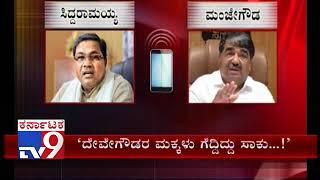 CM Siddaramaiah & Manje Gowda Leaked Phone Conversation Goes Viral