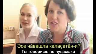 Весёлые уроки чувашского языка - 9 - Как рассказать о своем знании языка