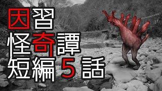 「因習怪奇譚 短編5話」都市伝説・怖い話・怪談朗読シリーズ
