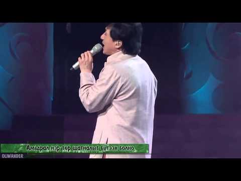 JACKIE CHAN - 'BELIEVE IN YOURSELF' LIVE HD [ Mongolian Subtitle ]