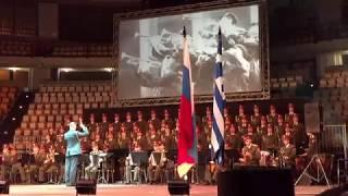 Священная война в исполнении Ансамбля Александрова
