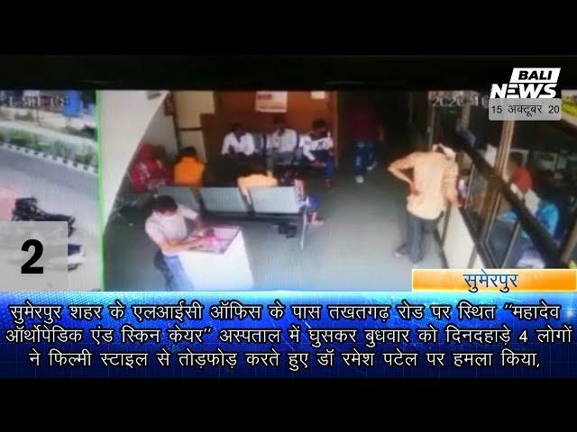 सुमेरपुर शहर के एलआईसी ऑफिस के पास तखतगढ़ रोड  पर स्थित महादेव ऑर्थोपेडिक एंड स्किन केयर अस्पताल में