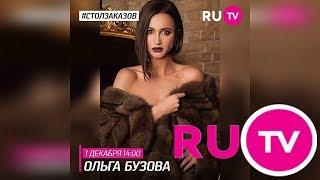 """Бузова Стол Заказов на RU TV❤️Все о новом клипе """"Неправильная"""""""