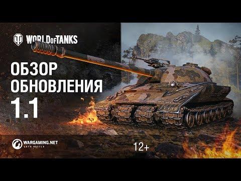 Обзор обновления 1.1. - ЛБЗ 2.0, польские танки и многое другое