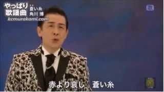 角川博 - 蒼い糸