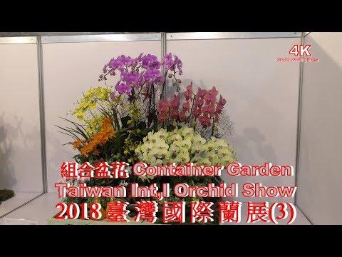 (4K) 2018 臺灣國際蘭展(3)- 組合盆花 Container Garden .Taiwan Int'l Orchid Show4K Ultra HD