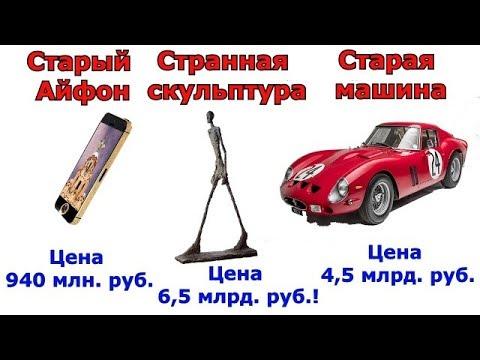 Сравнение самых дорогих предметов в мире