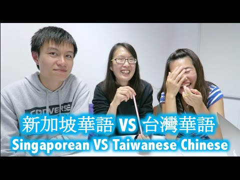 新加坡華語 VS 台灣華語 Singaporean VS Taiwanese Chinese | YEESHIH [ENG SUB]