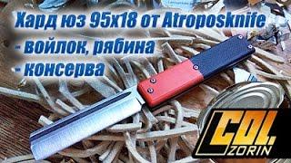 Хард юз 95x18 от Atroposknife Войлок, сухая рябина, консервная банка
