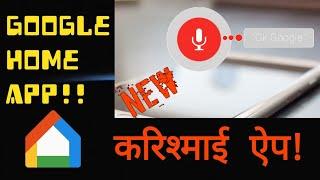 Google Home app review||करिश्माई ऐप||Google Apps
