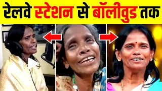 Ranu Mandal ▶ Railway Station to Bollywood | Viral Song | Teri Meri Kahani | Renu Mandal Biography
