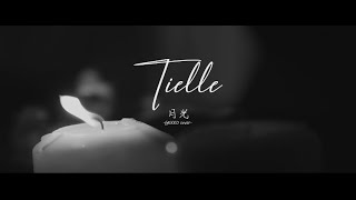 Cover images 鬼束ちひろ - 月光 cover by Tielle