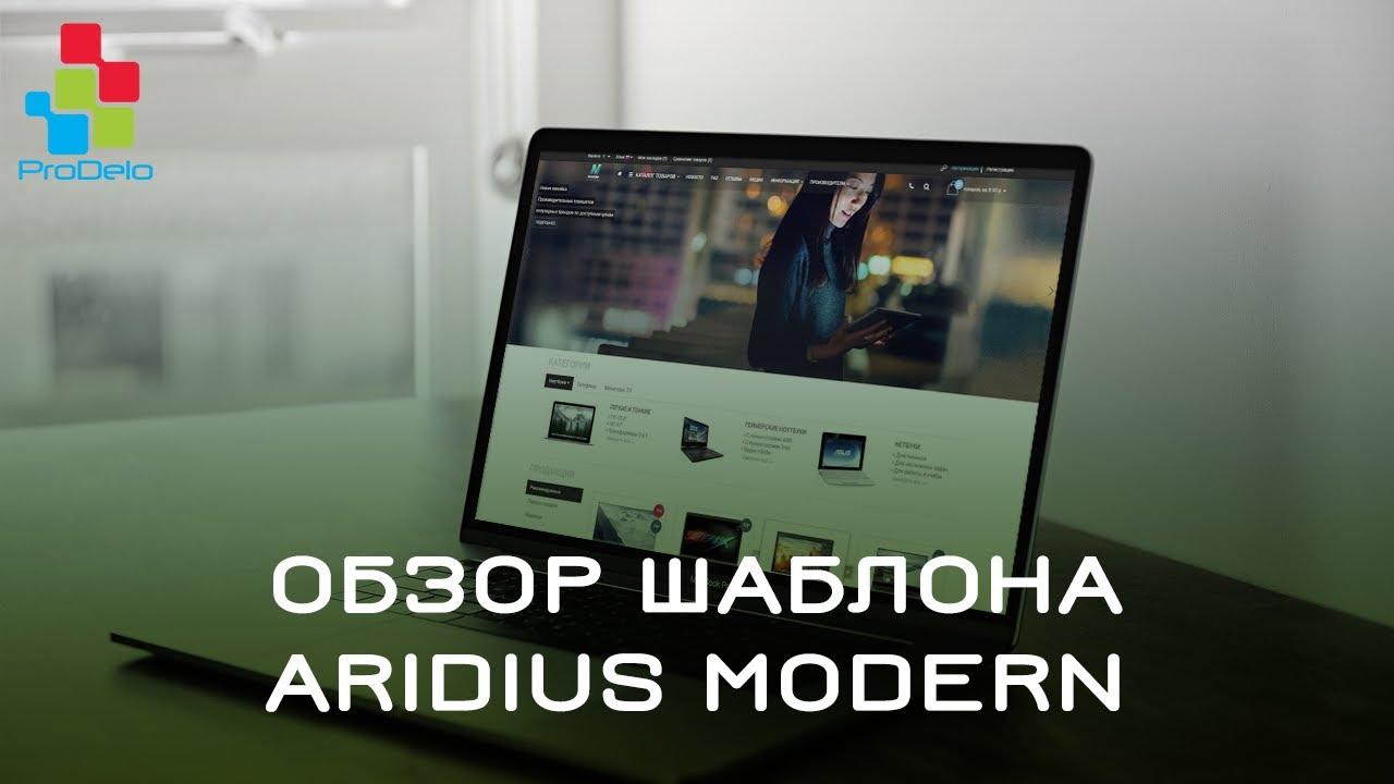 Obzor Shablona Aridius Modern Dlya Ocstore Opencart 2 3 6 Youtube