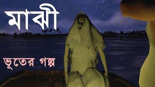 মাঝি | Bhuter Golpo | Bangla Horror Story | Bangla Cartoon | Scary Stories Bangla TV