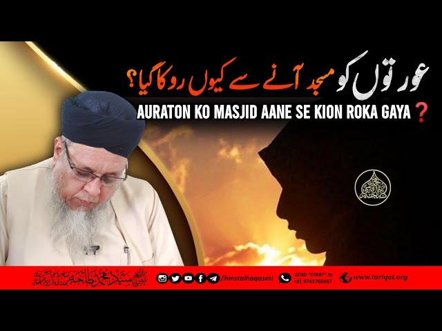 Auraton Ko Masjid Aane Se Kyun Rook Diya Gaya? | Maulana Sayyed Muhammad Talha Qasmi Naqshbandi DB